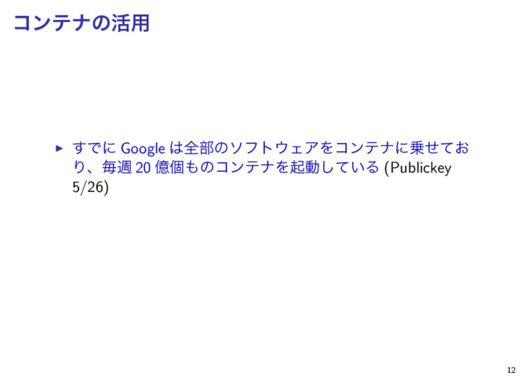 ίϯςφͷ׆༻ ▶ ͢Ͱʹ Google શ෦ͷιϑτΣΞΛίϯςφʹ͓ͤͯ Γɺຖि ...