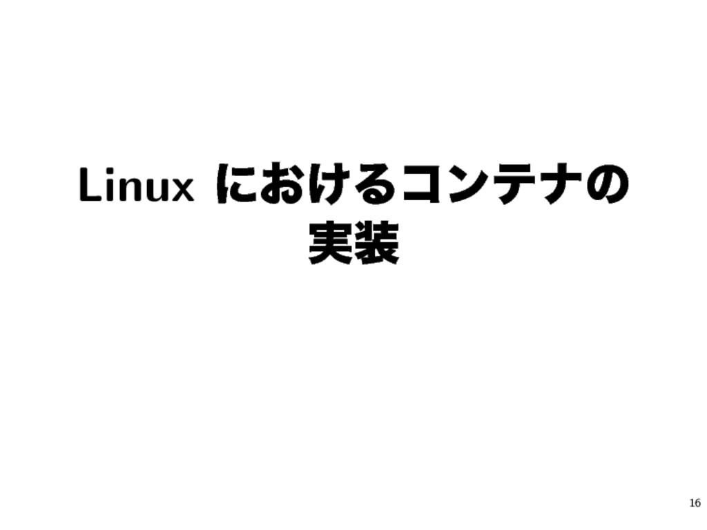 Linux ʹ͓͚Δίϯςφͷ ࣮ 16