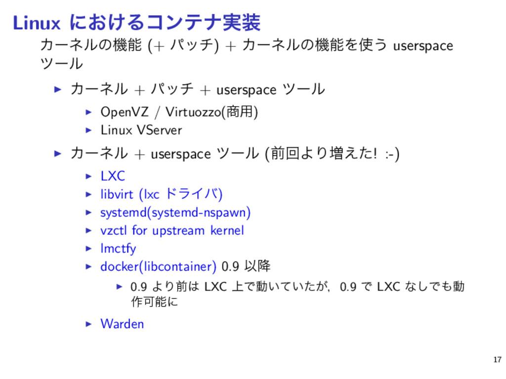Linux ʹ͓͚Δίϯςφ࣮ Χʔωϧͷػ (+ ύον) + ΧʔωϧͷػΛ͏ u...