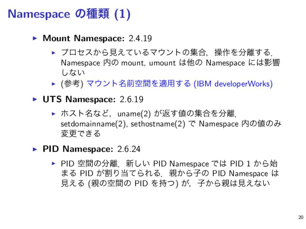 Namespace ͷछྨ (1) ▶ Mount Namespace: 2.4.19 ▶ ϓ...