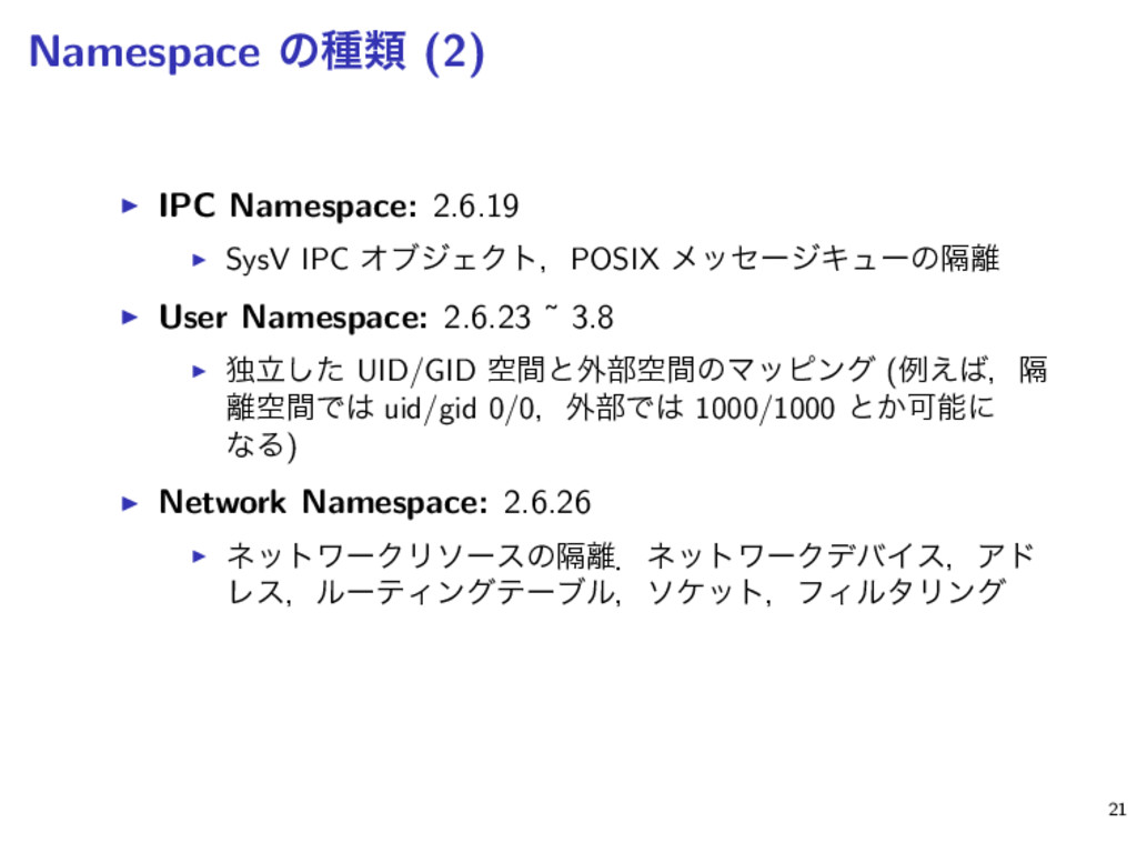 Namespace ͷछྨ (2) ▶ IPC Namespace: 2.6.19 ▶ Sys...
