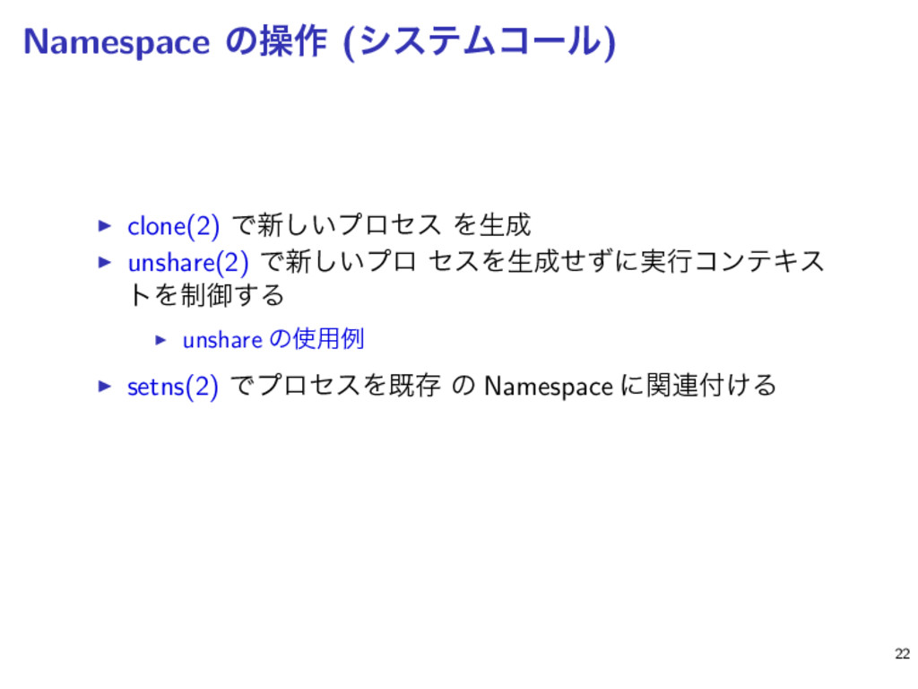 Namespace ͷૢ࡞ (γεςϜίʔϧ) ▶ clone(2) Ͱ৽͍͠ϓϩηε Λੜ...