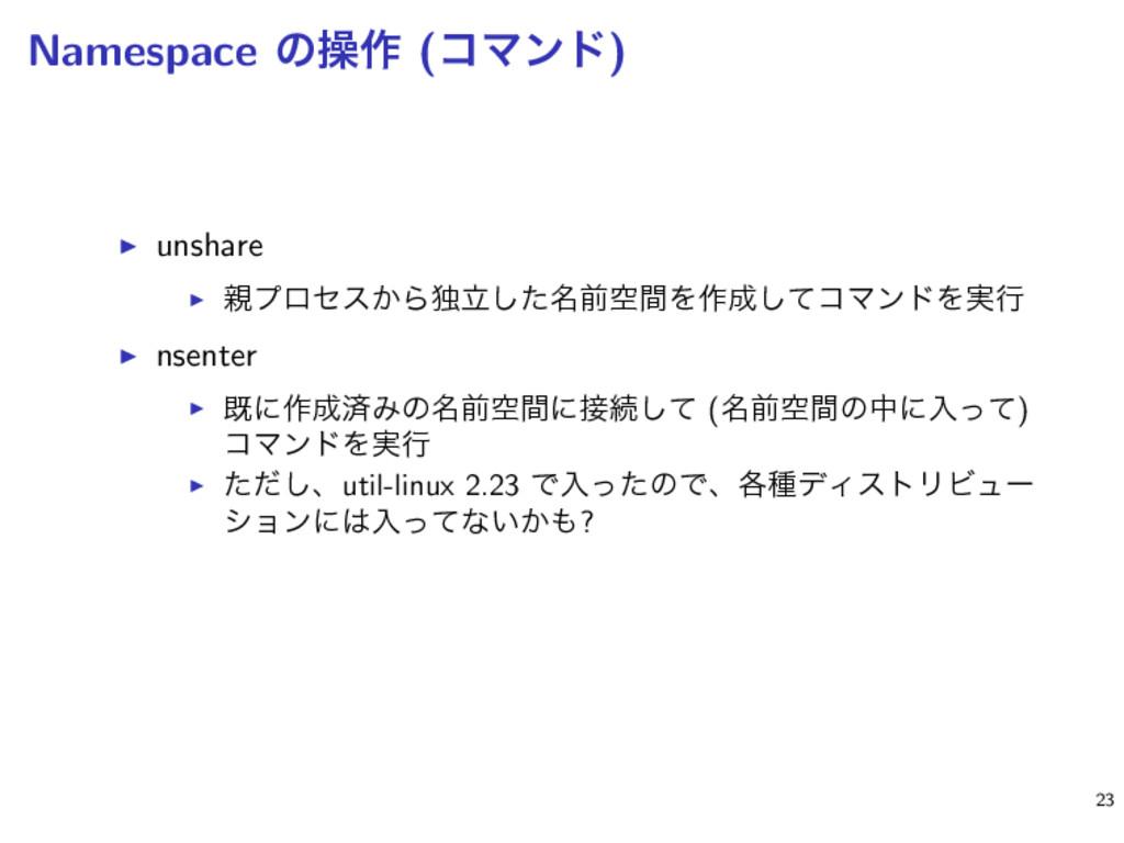Namespace ͷૢ࡞ (ίϚϯυ) ▶ unshare ▶ ϓϩηε͔Βಠ໊ཱͨ͠લۭ...