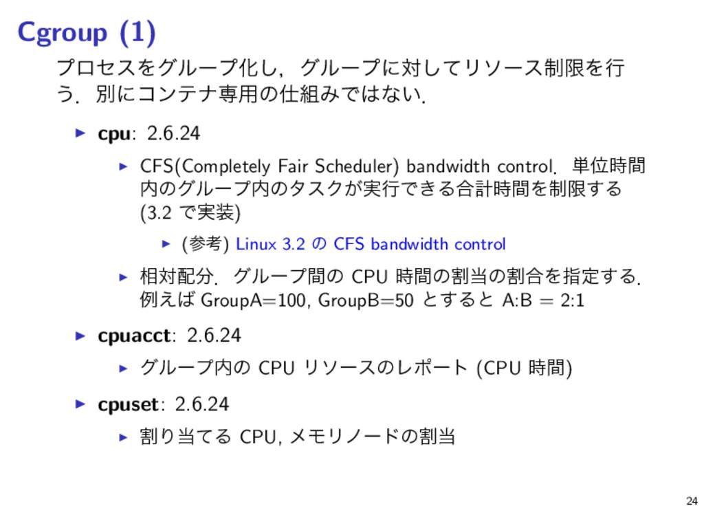 Cgroup (1) ϓϩηεΛάϧʔϓԽ͠ɼάϧʔϓʹରͯ͠Ϧιʔε੍ݶΛߦ ͏ɽผʹίϯς...
