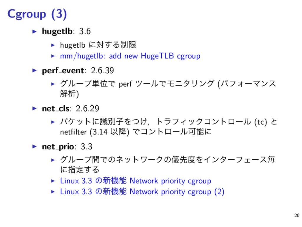 Cgroup (3) ▶ hugetlb: 3.6 ▶ hugetlb ʹର͢Δ੍ݶ ▶ mm...