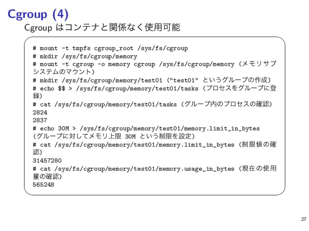 Cgroup (4) Cgroup ίϯςφͱؔͳ͘༻Մ   # mount -t...