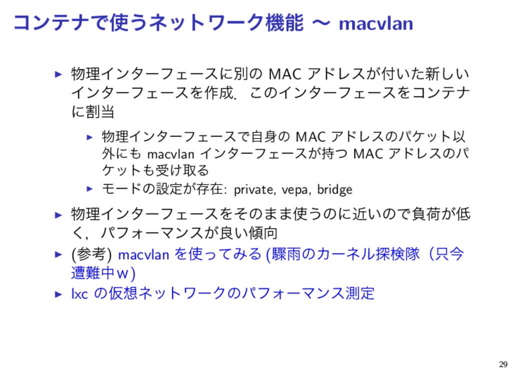 ίϯςφͰ͏ωοτϫʔΫػ ʙ macvlan ▶ ཧΠϯλʔϑΣʔεʹผͷ MAC Ξ...
