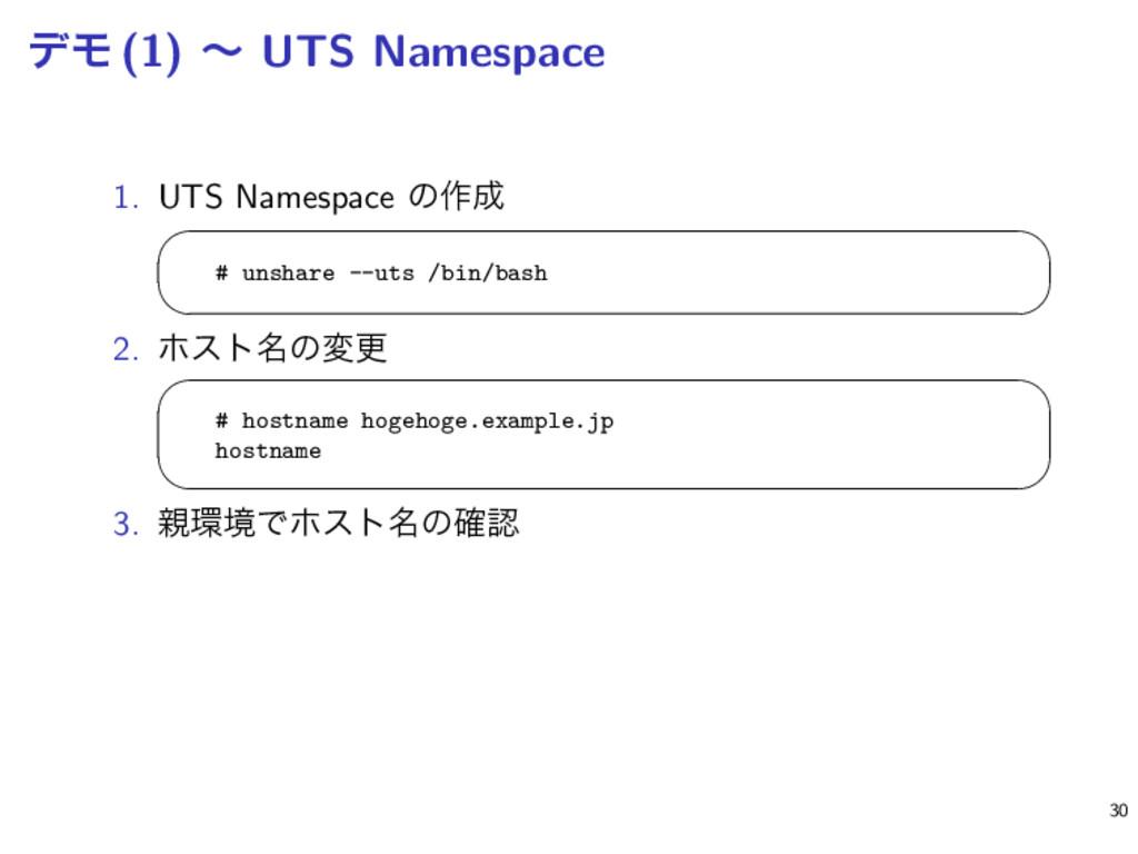 σϞ (1) ʙ UTS Namespace 1. UTS Namespace ͷ࡞  ...