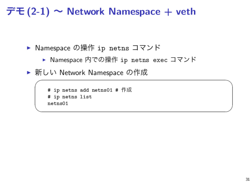 σϞ (2-1) ʙ Network Namespace + veth ▶ Namespace...