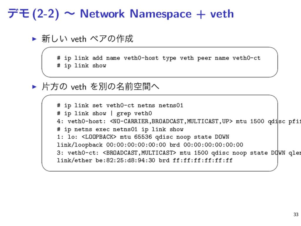σϞ (2-2) ʙ Network Namespace + veth ▶ ৽͍͠ veth ...