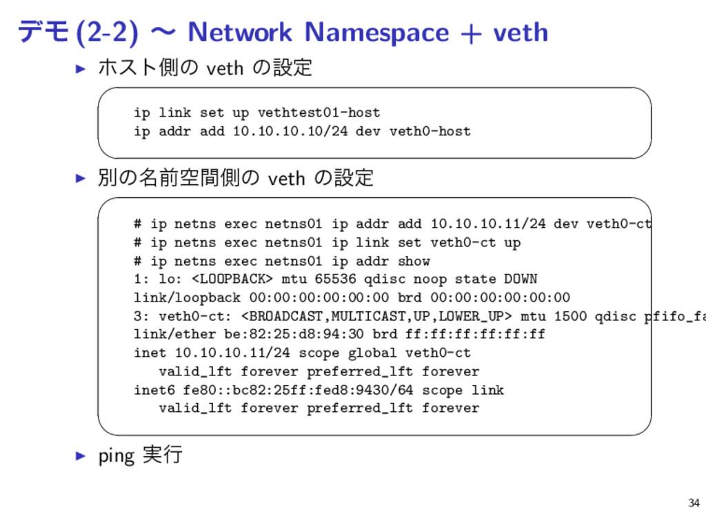 σϞ (2-2) ʙ Network Namespace + veth ▶ ϗετଆͷ vet...