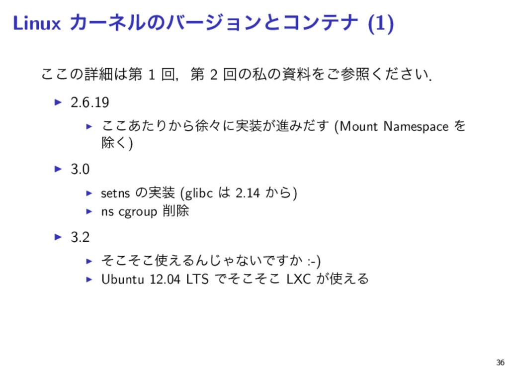 Linux Χʔωϧͷόʔδϣϯͱίϯςφ (1) ͜͜ͷৄࡉୈ 1 ճɼୈ 2 ճͷࢲͷ...