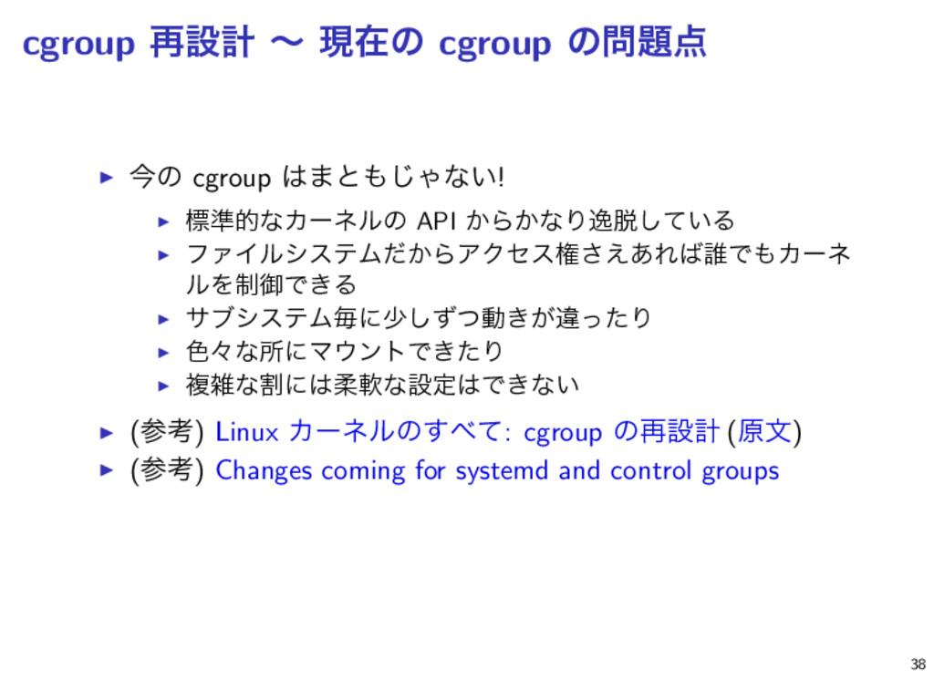 cgroup ࠶ઃܭ ʙ ݱࡏͷ cgroup ͷ ▶ ࠓͷ cgroup ·ͱ͡Ό...