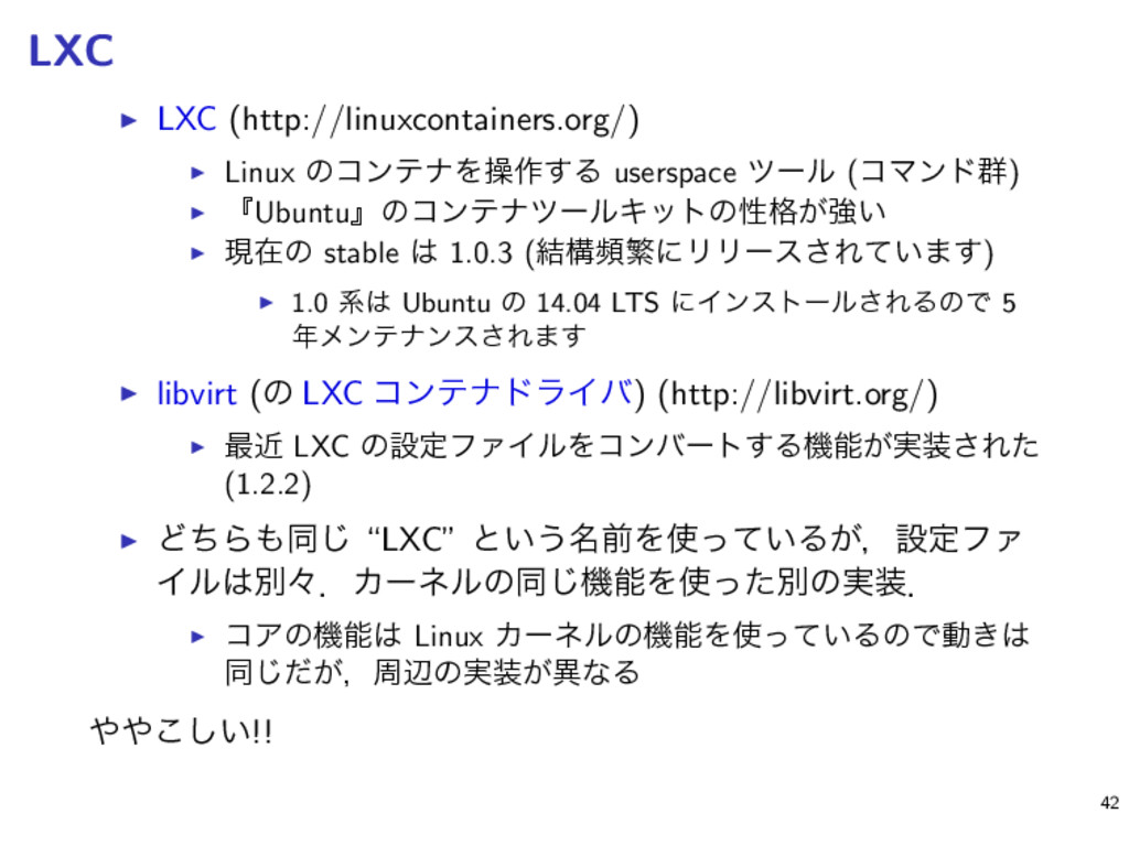 LXC ▶ LXC (http://linuxcontainers.org/) ▶ Linux...