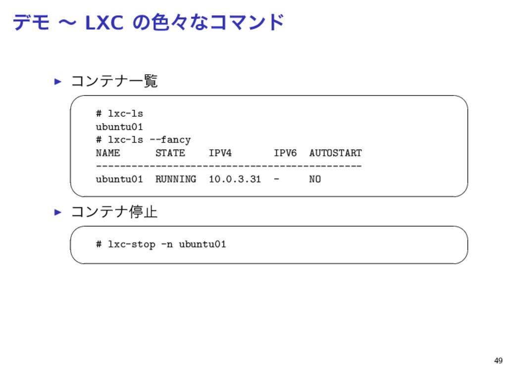 σϞ ʙ LXC ͷ৭ʑͳίϚϯυ ▶ ίϯςφҰཡ   # lxc-ls ubuntu0...