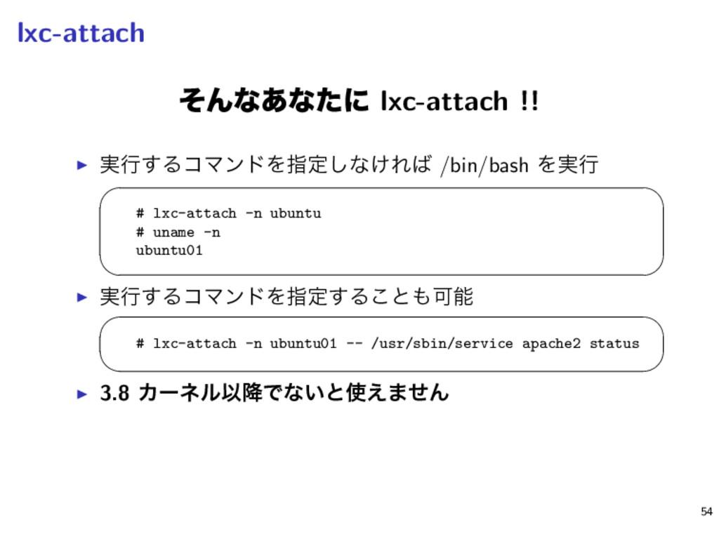 lxc-attach ͦΜͳ͋ͳͨʹ lxc-attach !! ▶ ࣮ߦ͢ΔίϚϯυΛࢦఆ͠...