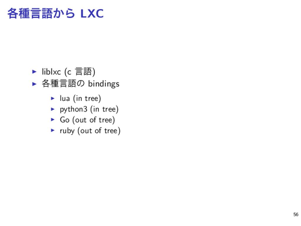֤छݴޠ͔Β LXC ▶ liblxc (c ݴޠ) ▶ ֤छݴޠͷ bindings ▶ l...