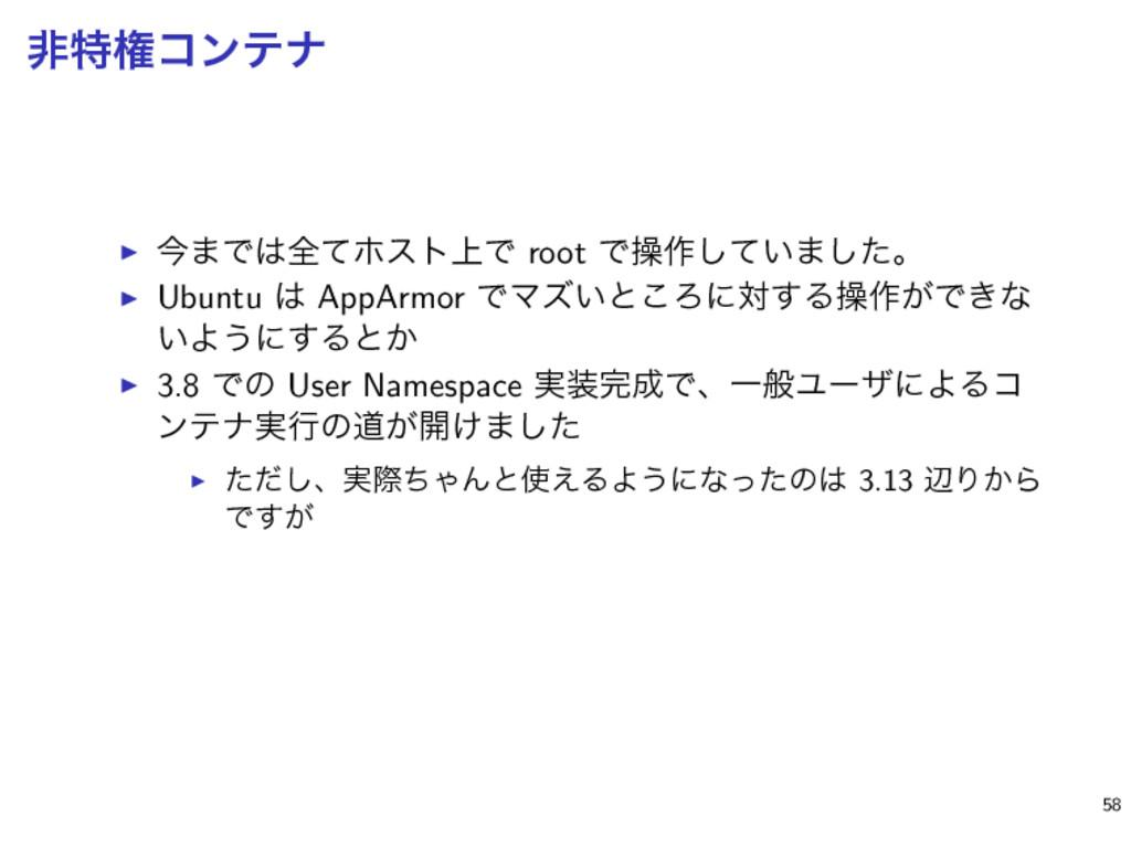 ඇಛݖίϯςφ ▶ ࠓ·Ͱશͯϗετ্Ͱ root Ͱૢ࡞͍ͯ͠·ͨ͠ɻ ▶ Ubuntu ...