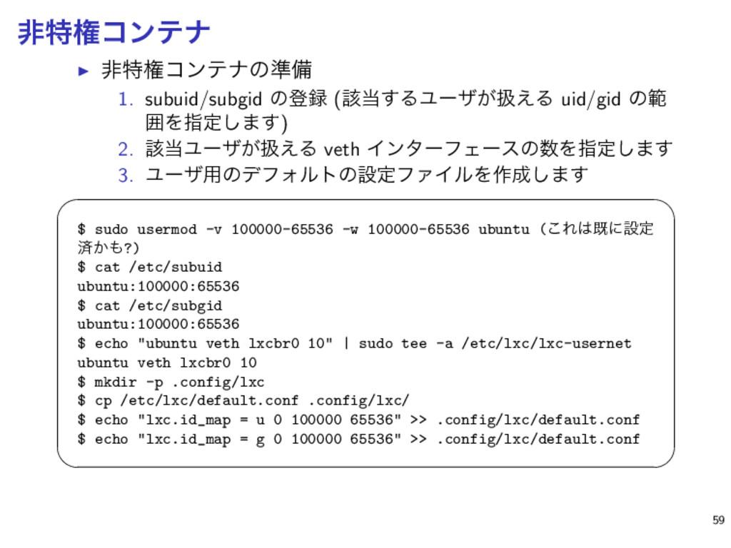 ඇಛݖίϯςφ ▶ ඇಛݖίϯςφͷ४උ 1. subuid/subgid ͷొ (֘͢Δ...