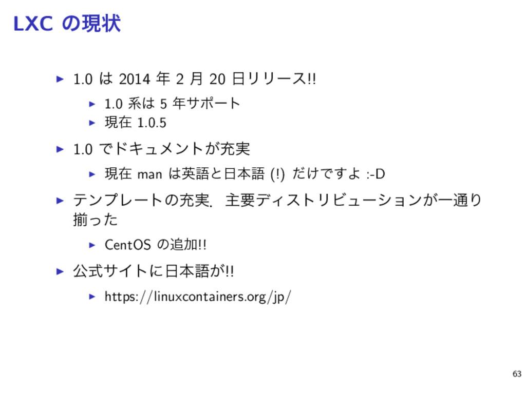 LXC ͷݱঢ় ▶ 1.0  2014  2 ݄ 20 ϦϦʔε!! ▶ 1.0 ܥ ...