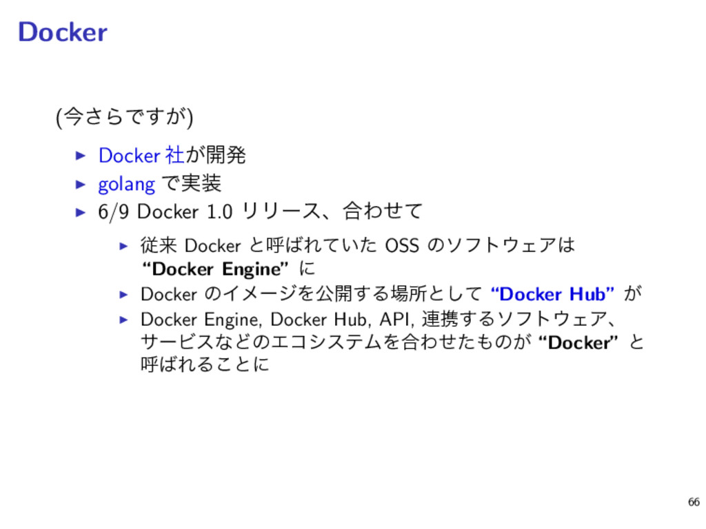 Docker (ࠓ͞ΒͰ͕͢) ▶ Docker ͕ࣾ։ൃ ▶ golang Ͱ࣮ ▶ 6/...