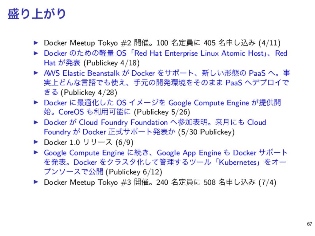 Γ্͕Γ ▶ Docker Meetup Tokyo #2 ։࠵ɻ100 ໊ఆһʹ 405 ...