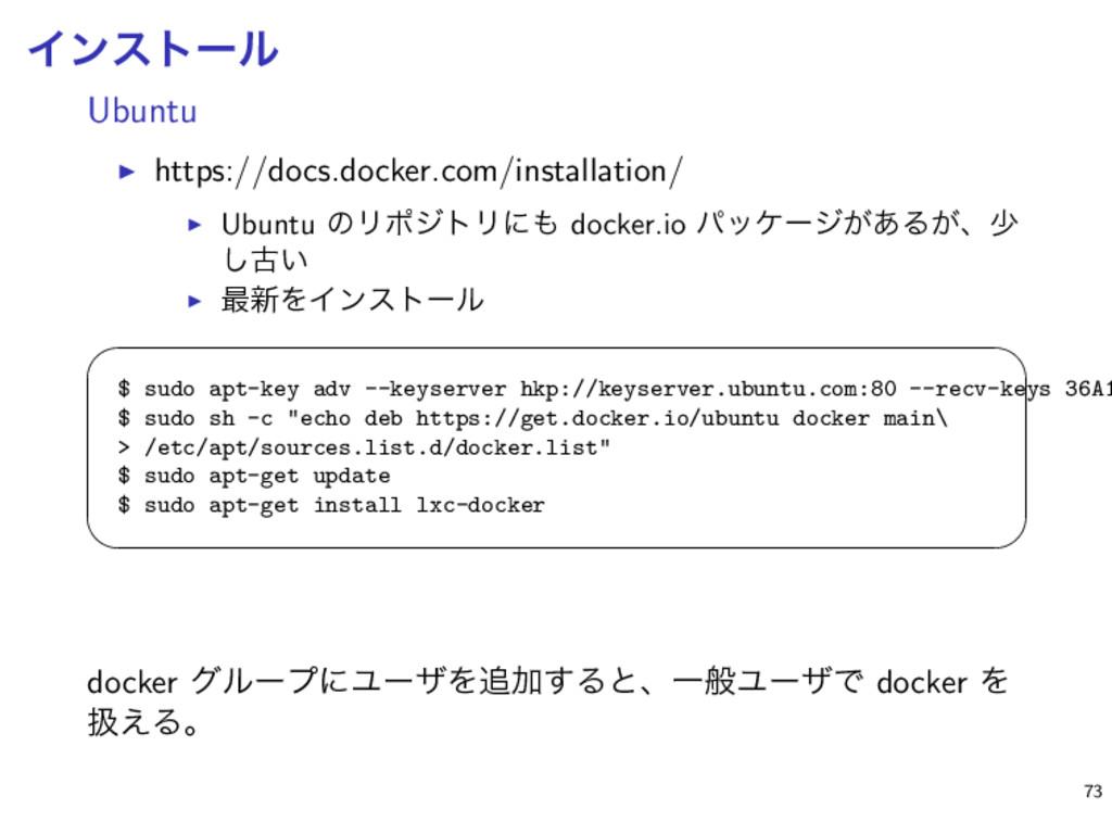 Πϯετʔϧ Ubuntu ▶ https://docs.docker.com/install...