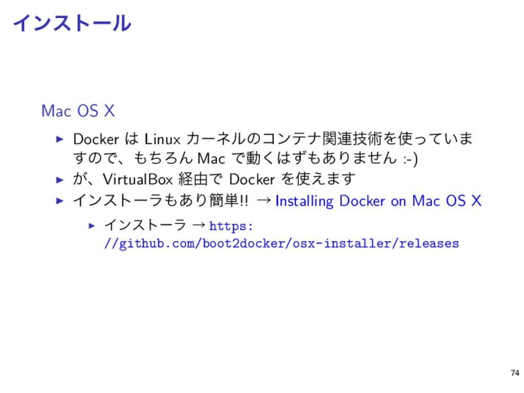 Πϯετʔϧ Mac OS X ▶ Docker  Linux Χʔωϧͷίϯςφؔ࿈ٕज़Λ...
