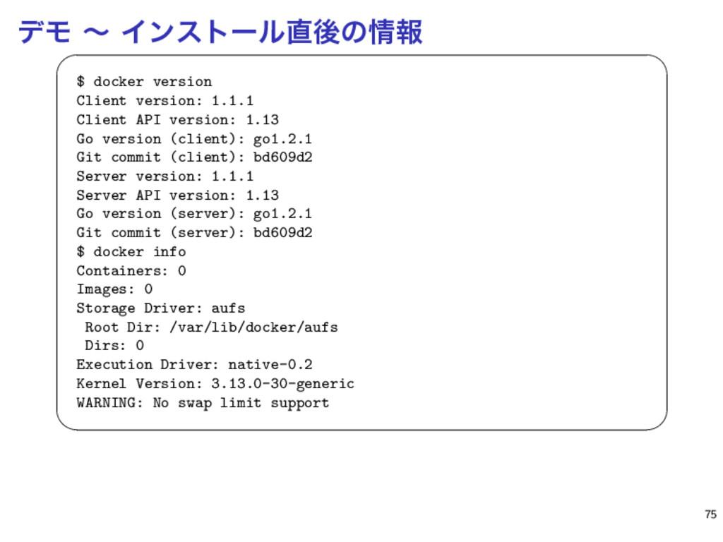 σϞ ʙ Πϯετʔϧޙͷใ   $ docker version Client ve...