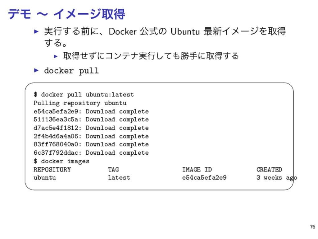 σϞ ʙ Πϝʔδऔಘ ▶ ࣮ߦ͢ΔલʹɺDocker ެࣜͷ Ubuntu ࠷৽ΠϝʔδΛऔ...