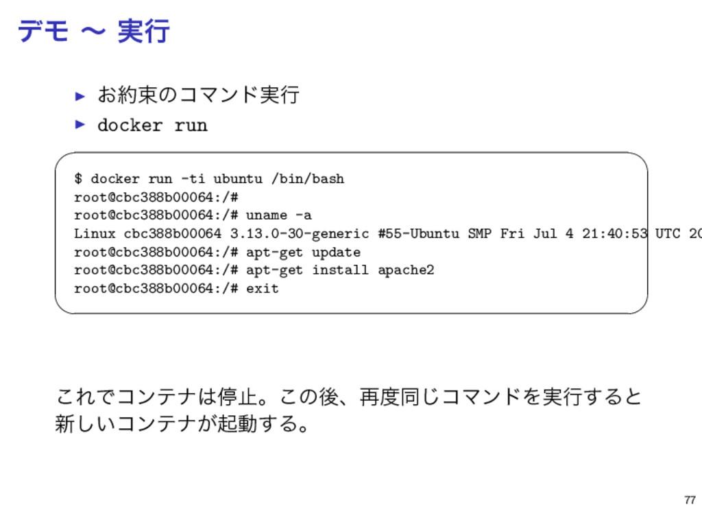 σϞ ʙ ࣮ߦ ▶ ͓ଋͷίϚϯυ࣮ߦ ▶ docker run   $ docker ...