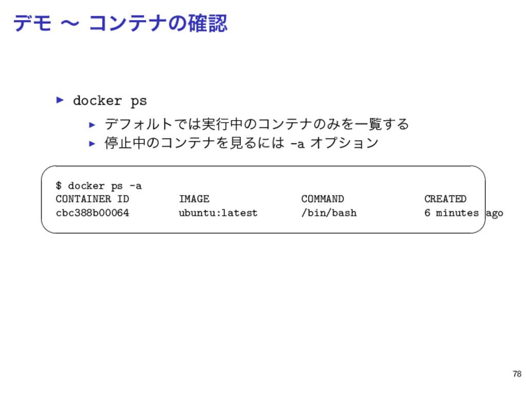 σϞ ʙ ίϯςφͷ֬ ▶ docker ps ▶ σϑΥϧτͰ࣮ߦதͷίϯςφͷΈΛҰཡ...