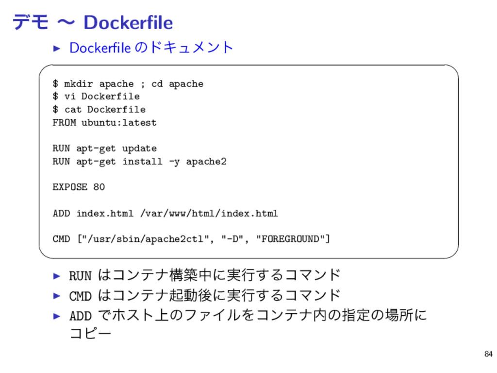 σϞ ʙ Dockerfile ▶ Dockerfile ͷυΩϡϝϯτ   $ mkdir ...