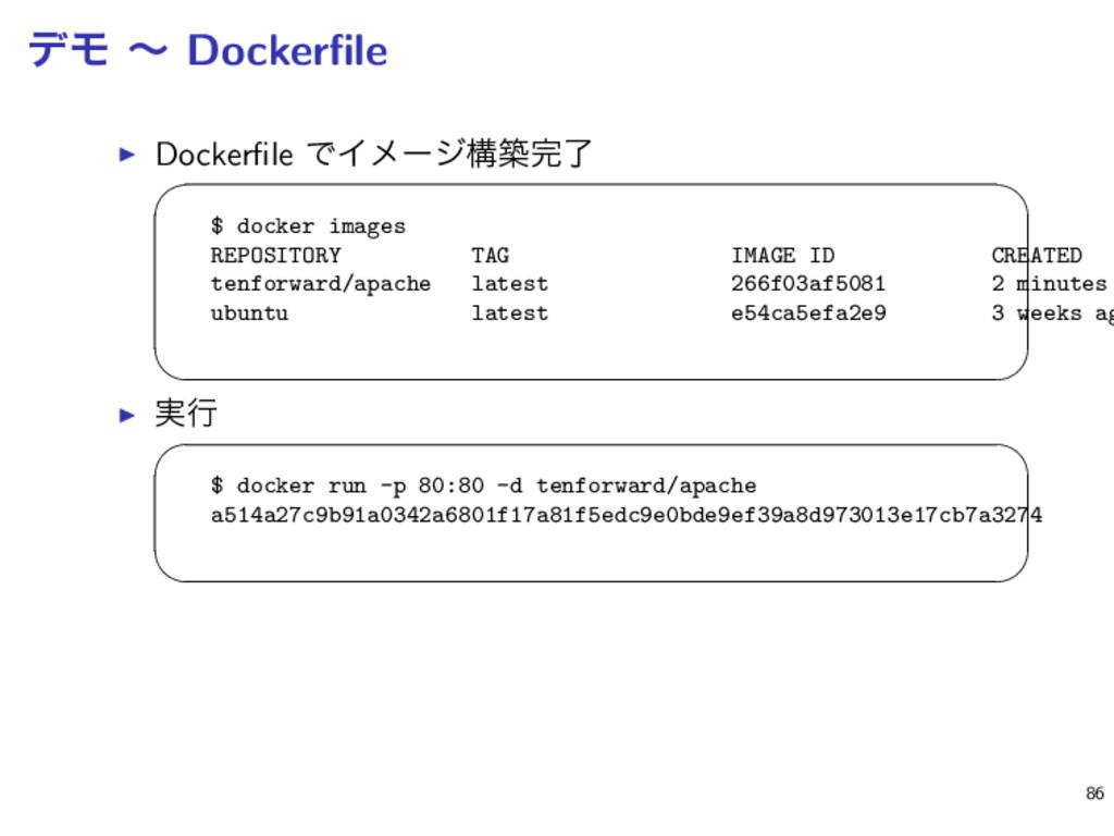 σϞ ʙ Dockerfile ▶ Dockerfile ͰΠϝʔδߏஙྃ   $ dock...