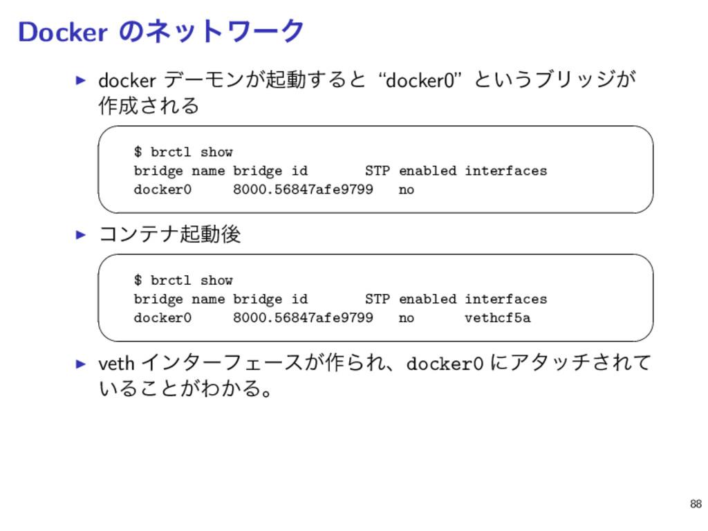 """Docker ͷωοτϫʔΫ ▶ docker σʔϞϯ͕ىಈ͢Δͱ """"docker0"""" ͱ͍..."""