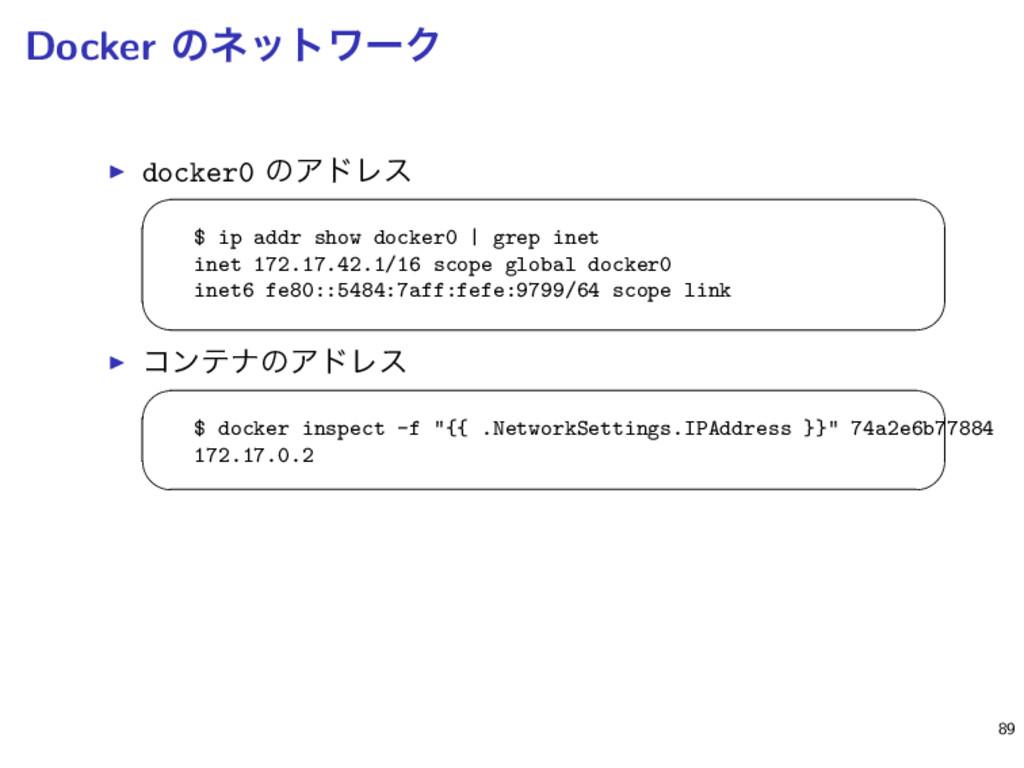 Docker ͷωοτϫʔΫ ▶ docker0 ͷΞυϨε   $ ip addr sh...