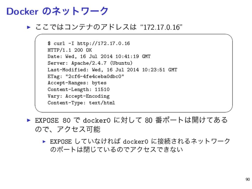 "Docker ͷωοτϫʔΫ ▶ ͜͜ͰίϯςφͷΞυϨε ""172.17.0.16"" ..."