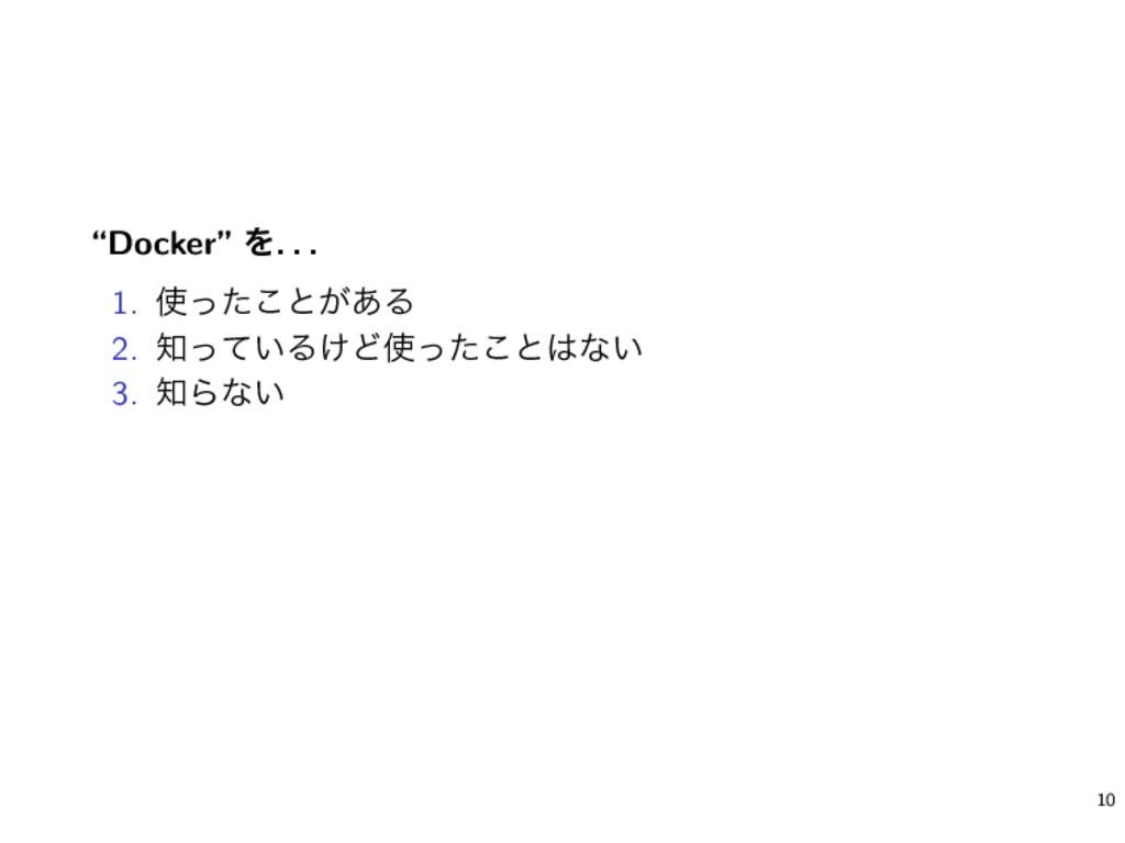 """""""Docker"""" Λ. . . 1. ͬͨ͜ͱ͕͋Δ 2. ͍ͬͯΔ͚Ͳͬͨ͜ͱͳ͍ ..."""