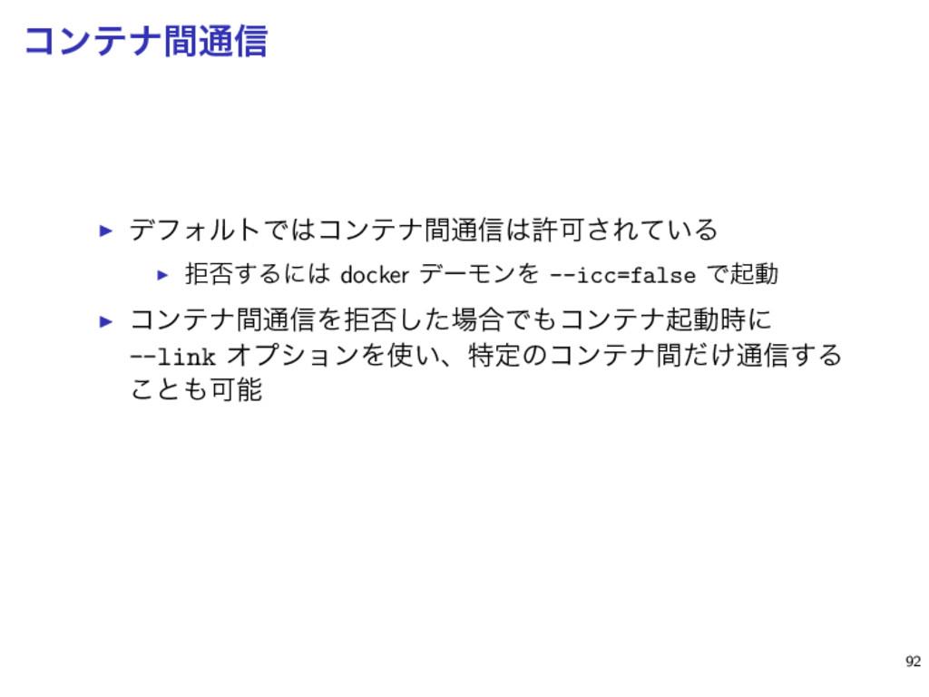 ίϯςφؒ௨৴ ▶ σϑΥϧτͰίϯςφؒ௨৴ڐՄ͞Ε͍ͯΔ ▶ ڋ൱͢Δʹ docke...