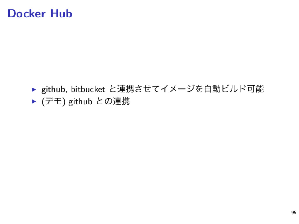 Docker Hub ▶ github, bitbucket ͱ࿈ܞͤͯ͞ΠϝʔδΛࣗಈϏϧυ...