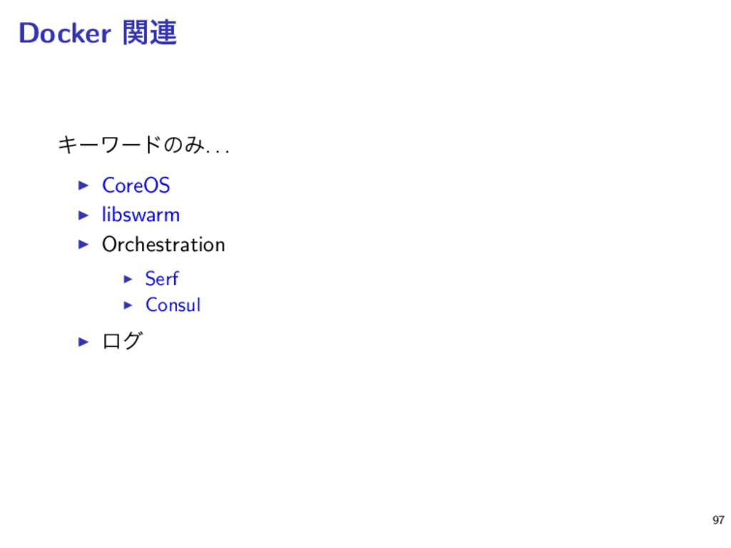 Docker ؔ࿈ ΩʔϫʔυͷΈ. . . ▶ CoreOS ▶ libswarm ▶ Or...