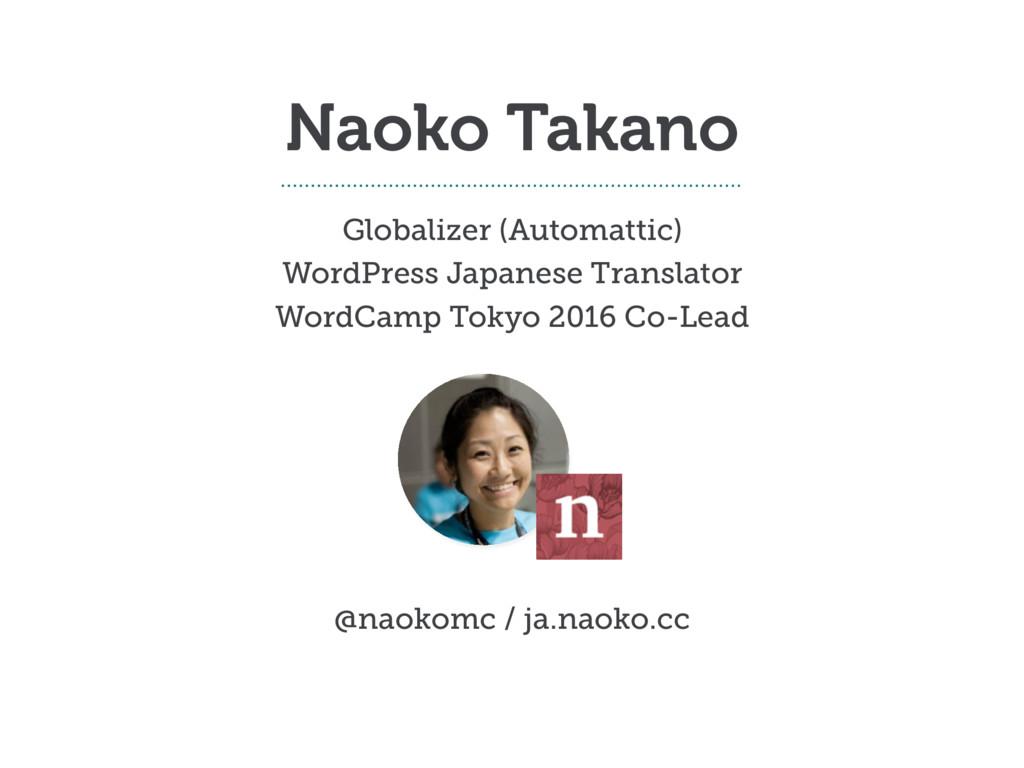 Globalizer (Automattic) WordPress Japanese Tra...