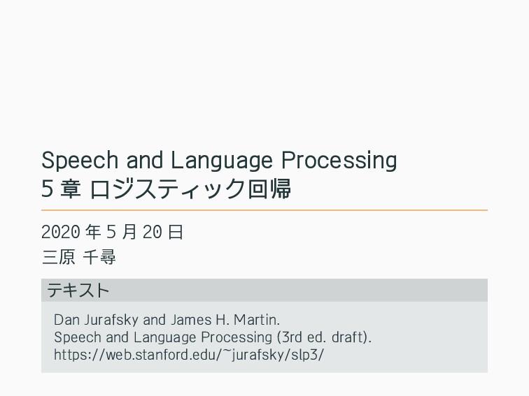 Speech and Language Processing 5 章 ロジスティック回帰 20...