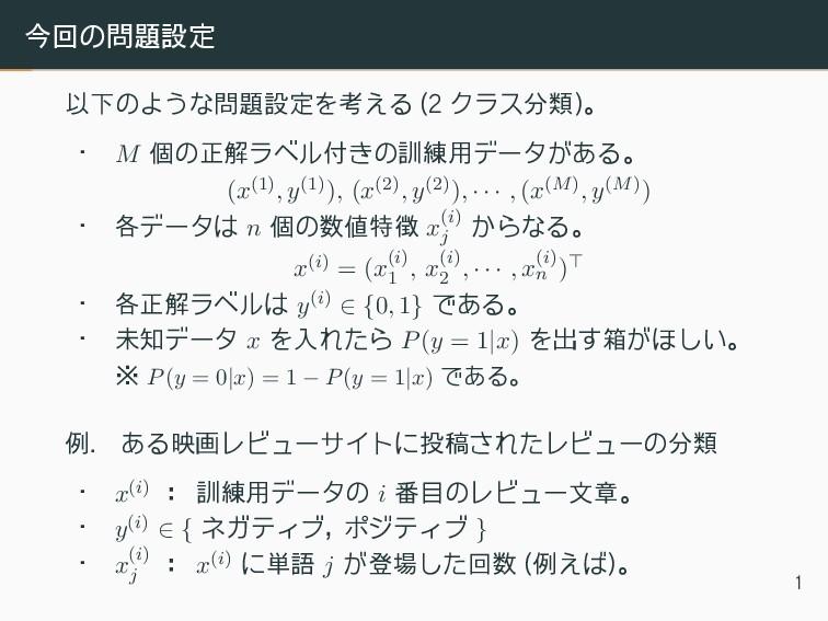 今回の問題設定 以下のような問題設定を考える (2 クラス分類)。 • M 個の正解ラベル付き...