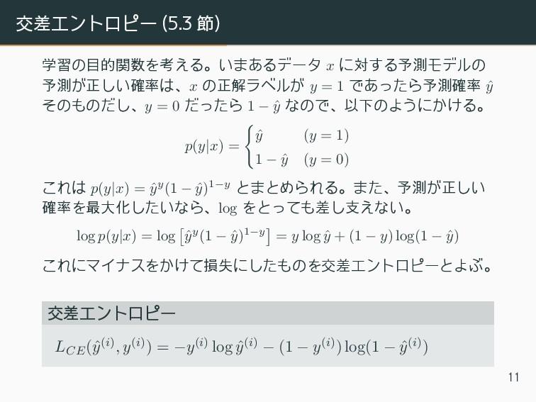 交差エントロピー (5.3 節) 学習の目的関数を考える。いまあるデータ x に対する予測モデ...