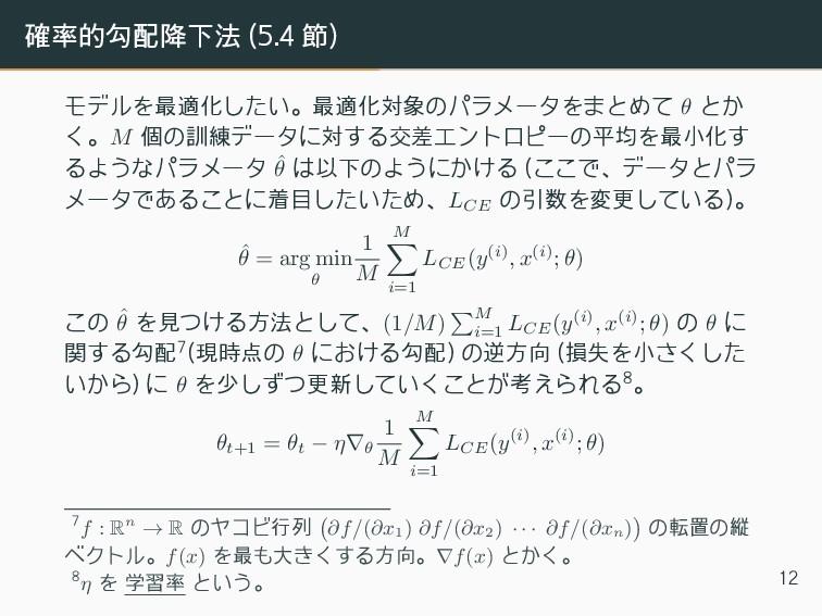 確率的勾配降下法 (5.4 節) モデルを最適化したい。最適化対象のパラメータをまとめて θ ...