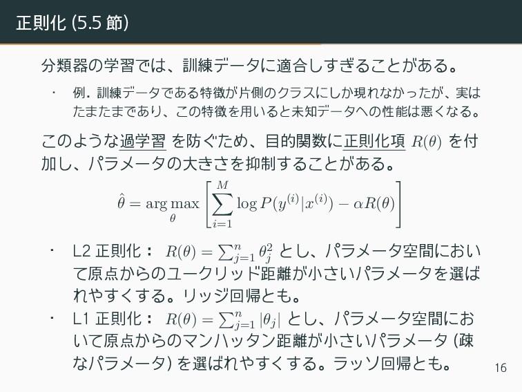 正則化 (5.5 節) 分類器の学習では、訓練データに適合しすぎることがある。 • 例.訓練デ...
