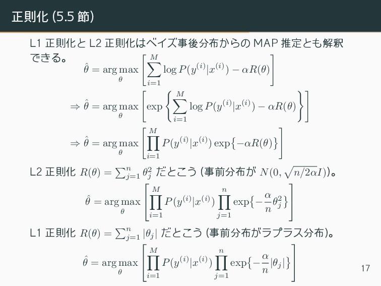 正則化 (5.5 節) L1 正則化と L2 正則化はベイズ事後分布からの MAP 推定とも解...
