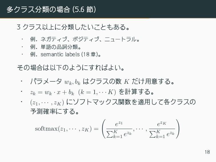 多クラス分類の場合 (5.6 節) 3 クラス以上に分類したいこともある。 • 例.ネガティブ...