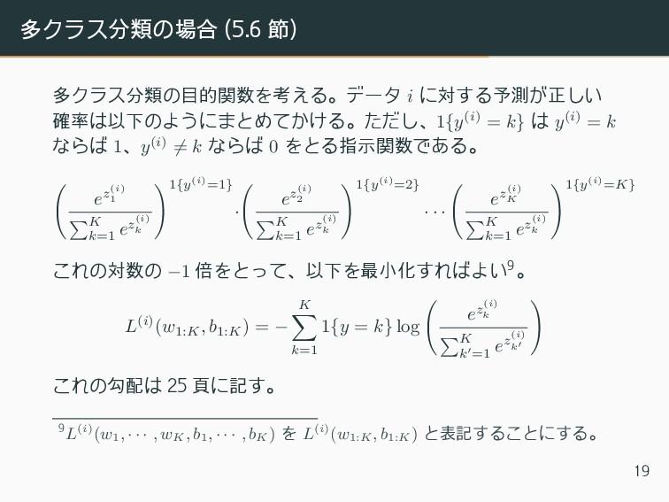 多クラス分類の場合 (5.6 節) 多クラス分類の目的関数を考える。データ i に対する予測が...
